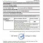 Сертификат на Нейроаксональная дистрофии папильонов, НАД, NAD papillon